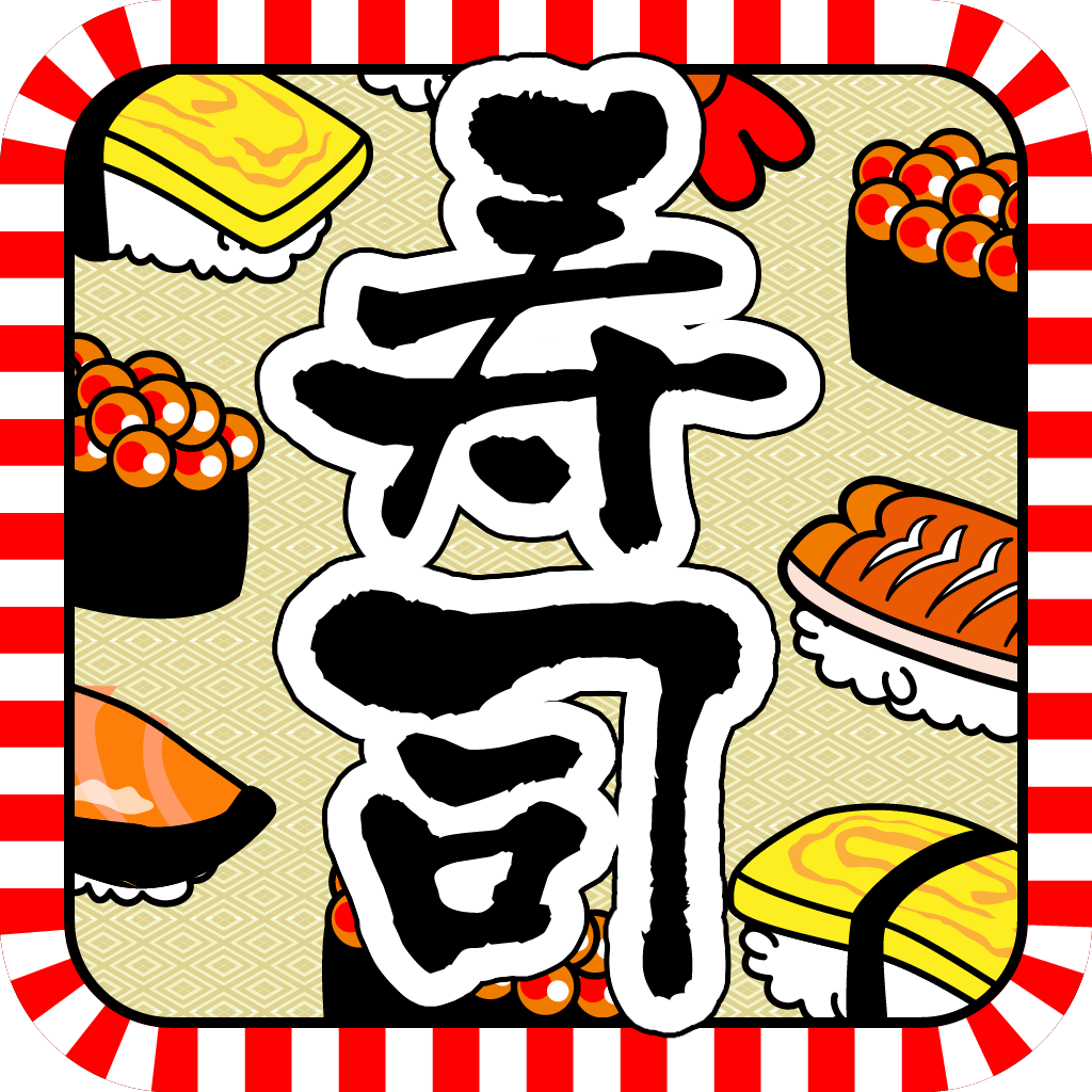 「寿司クーポンガイド」全国のスシをクーポン使ってお得に食べよう!お寿司屋さん検索アプリ
